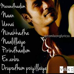 My most favourite Film Quotes, Lyric Quotes, Sad Quotes, Qoutes, Tamil Songs Lyrics, Love Songs Lyrics, Love Marriage Quotes, Love And Marriage, Beautiful Lyrics