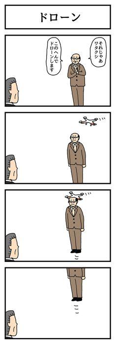 【今回のテーマ⇒ドローン】ドローン(Drone)は英語でオスのハチという意味。転じて、無人のマルチコプターやクアッドコプターを指すようになった。ちなみに、本日4月15日は「ヘリコプターの日」です。