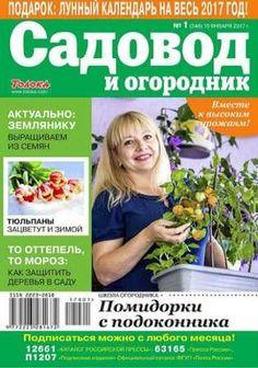 Садовод и огородник №1 2017 скачать бесплатно