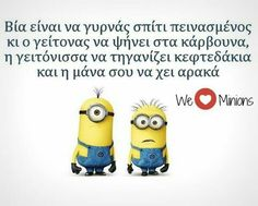 . Funny Pictures With Words, Funny Photos, Minion Jokes, Minions Quotes, Funny Greek Quotes, Funny Jokes, Hilarious, Disney Up, Funny Statuses