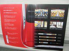 Super Komachi Brochure