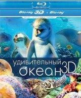 Удивительный океан 3D  Amazing Ocean 3D (2012 ) BDRip[1080p]