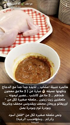 Coffee Drink Recipes, Dessert Recipes, Healthy Chicken Recipes, Cooking Recipes, Plats Ramadan, Cooking Cream, Arabian Food, Cookout Food, Food Garnishes