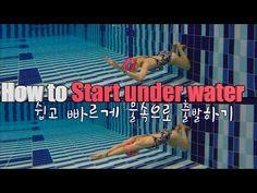 이현진 / 물속동작 배우기 / how to under water posture / 벽밀고나가기 - YouTube