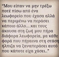 greek, greek quotes, and quotes εικόνα Talk To Me Quotes, My Life Quotes, Sad Love Quotes, Best Quotes, Greek Words, Greek Quotes, Greek Sayings, Meaning Of Life, English Quotes