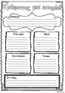 Φύλλο εργασίας: Γράφοντας μια ιστορία – Reoulita