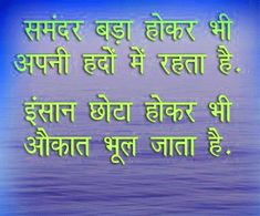 Whatsapp Dp Life Quotes In Hindi Images Wallpaper Photo Pics Pictures HD Status Wallpaper, Life Quotes Wallpaper, Wallpaper Images Hd, Photo Wallpaper, Dp Photos, Pics For Dp, Pictures Images, Quotes Images, New Life Quotes