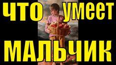 Что умел 14-летний мальчик 100 лет назад на Руси как правильно воспитать...Всем рекомендую использовать этот фильм как учебное пособие для детей школьного возраста.