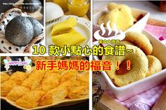 10 款小點心的食譜~新手媽媽的福音!!