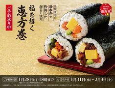 「恵方巻き」の画像検索結果 Sushi, Ethnic Recipes, Foods, Food Food, Food Items, Sushi Rolls