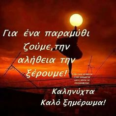 Good Night, Good Morning, Unique Quotes, Night Pictures, All Over The World, Wish, Friendship, Cards, Greek
