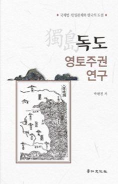 New South Korean Book Reveals Dokdo History   Koogle TV