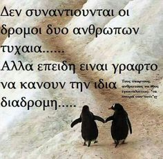 Htan!! True Words, Greek Quotes, Angel, Dreams, Angels, Quotes, Quote, True Sayings, True Quotes