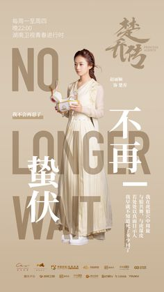 New poster of Chu Xiao / Xing'er from Princess Agents Food Graphic Design, Creative Poster Design, Creative Posters, Graphic Design Posters, Princess Weiyoung, Princess Agents, Poster Ads, New Poster, Print Layout