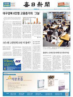 2012년 10월 30일 매일신문 1면