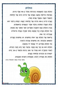Autumn Activities, Preschool Activities, Hebrew School, School Staff, Kids Education, Teaching Resources, Worksheets, Kindergarten, Poems