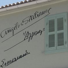 Angelos Sikelianos #museum #leukada #sikelianos #restoration #loveit #tv_living #tv_doorsandwindows #tv_architectural #island #summer #instagood #instadaily #instagreece