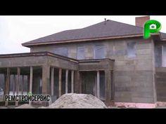 Проектирование и строительство домов и коттеджей из Несъемной опалубки V...