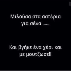 Funny Greek Quotes, Epic Quotes, Love Quotes, Funny Quotes, Funny Relationship, Laugh Out Loud, Positive Vibes, Lyrics, Positivity