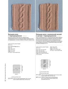 """Photo from album """"Norah Gaughan Knitted Cable Sourcebook 2016 on Yandex. Knitting Patterns Free, Stitch Patterns, Free Pattern, Stockinette, Cable Knit, Crochet, Album, How To Make, Yandex Disk"""