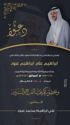 دعوة زواج Wedding Invitation Background Invitation Background Arabian Wedding