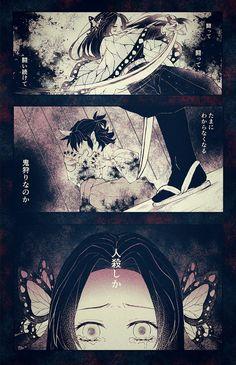 Otaku, Demon Hunter, Slayer Anime, Anime Demon, Doujinshi, Chibi, Kawaii, Artwork, Twitter