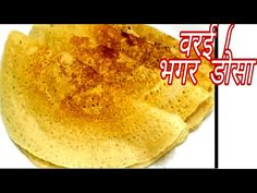 Instant crispy & crunchy, varat dosa, व्रत का डोसा, Samo Rice Dosa, Samavat Dosa Recipe.. - YouTube