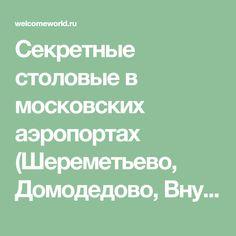 Секретные столовые в московских аэропортах (Шереметьево, Домодедово, Внуково)