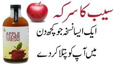 Apple Cider Vinegar Weight Loss Urdu : Saib k sirka for Weight Loss Chia Benefits, Garlic Benefits, Vinegar Weight Loss, Weight Loss Water, Health And Fitness Tips, Health And Beauty Tips, Health Tips, Beauty Tips Home Remedy, Apple Cider Vinegar Health