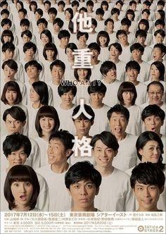 """""""Tajyuu Jinkaku (WHO AM I ?)"""" @Tokyo Metropolitan Thetare"""