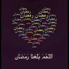 رمضان كريم Arabic Quotes, Islamic Quotes, Ramadan Karim, Ramadan Tips, Ramadan Greetings, Love In Islam, Ramadan Mubarak, Arabic Art, Coran