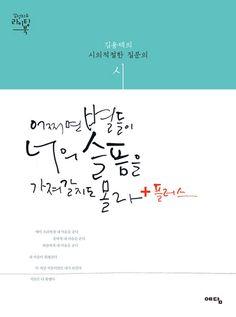 K-drama Dokkaebi Poem Writing Book Maybe Stars take your grief.2 Korean Edition