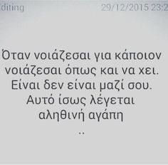 Boy Quotes, Tumblr Quotes, Couple Quotes, Funny Quotes, Life Quotes, Inspiring Quotes About Life, Inspirational Quotes, Greek Words, Quotes By Famous People