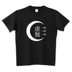 虚無 | デザインTシャツ通販 T-SHIRTS TRINITY(Tシャツトリニティ)