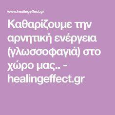 Καθαρίζουμε την αρνητική ενέργεια (γλωσσοφαγιά) στο χώρο μας.. - healingeffect.gr