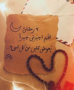 Ramadan Is Coming, Ramadan Day, Ramadan Crafts, Ramadan Mubarak, Ramadan Decorations, Funny Study Quotes, Wise Quotes, Islamic Inspirational Quotes, Islamic Quotes