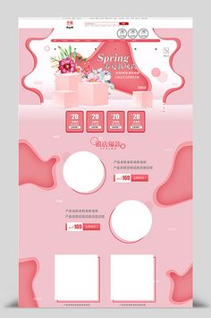 Fresh pink paper-cut coupons mother and baby products spring and summer new fashion Tmall home cosme Pink Paper, E Commerce, Mother And Baby, Baby Products, Paper Cutting, Landing, New Fashion, Coupons, Banner