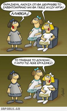 Funny Cartoons, Funny Memes, Hilarious, Jokes, Funny Greek, Funny Photos, Laugh Out Loud, Picture Quotes, Best Quotes