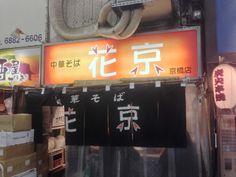 Chuka Soba Hanakyo, a tonkotsu ramen shop popular at Kyobashi of the Osaka  | findramen