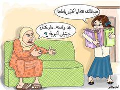 كاريكاتير - أماني هاشم (مصر)  يوم السبت 21 مارس 2015  ComicArabia.com  #كاريكاتير