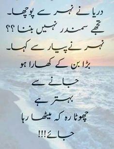Urdu Funny Poetry, Best Urdu Poetry Images, Love Poetry Urdu, Hadith Quotes, Urdu Quotes, Poetry Quotes, Quotations, Qoutes, Best Islamic Quotes