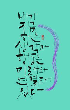 calligraphy_내가 지금 하는 생각과 행동은 미래와 연결되어 있다