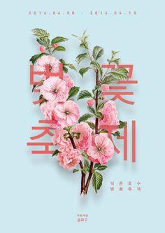 석촌호수 벚꽃축제 가상 포스터  #flower #poster