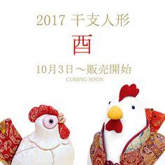 毎年暮れに近づくにつれ気になるのが来年の干支です。今年も新年に飾りたい木目込み人形やマスコット人形をはじめ、たくさんの縁起の良い「酉グッズ」を揃えてお待ちしています。来月10月3日より、いよいよ販売開始です。お楽しみに!