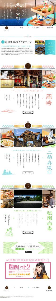 とっておきの冬の京都へ【アウトドア関連】のLPデザイン。WEBデザイナーさん必見!ランディングページのデザイン参考に(かわいい系)