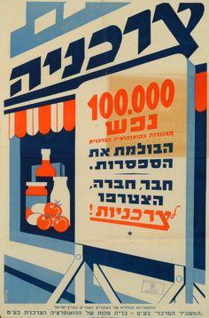 כרזות/שילוט/פרסומות - ישראלים ישנים - הבלוג של לוני - - תפוז בלוגים