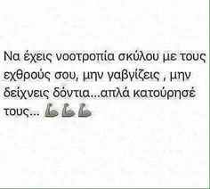 Funny Quotes, Life Quotes, Meaningful Life, Greek Quotes, Sweet Words, True Stories, Funny Pictures, Wisdom, Facts