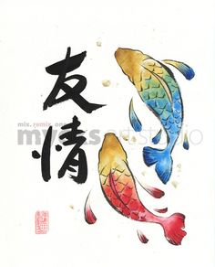 076b3f5c0bb PRINT Japanese Calligraphy Friendship with Koi fish Sumie Japanese Art