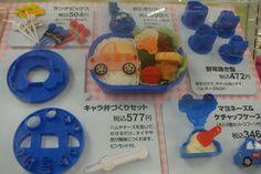 Japanese kid's bento kit for making pretty bento US$25 #japanese #food #tommykho