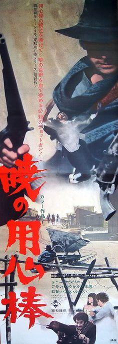 Great Japanese poster for Luigi Vanzi's 1967 Spaghetti Western, UN DOLLARO TRA I DENTI [a.k.a. FOR A DOLLAR IN THE TEETH, a.k.a. A STRANGER IN TOWN], starring Tony Anthony, Frank Wolff, Gia Sandri, Jolanda Modio, and Raf Baldassarre.